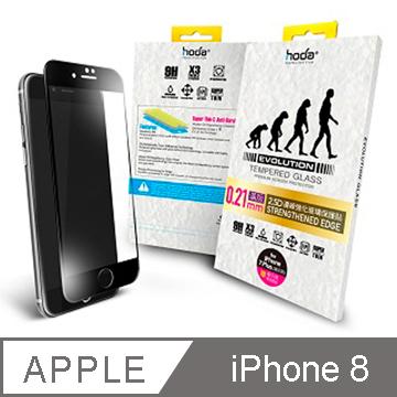 ☆HODA☆ 蘋果 IPhone 8 2.5D滿版 0.21邊緣強化玻璃保護貼白色