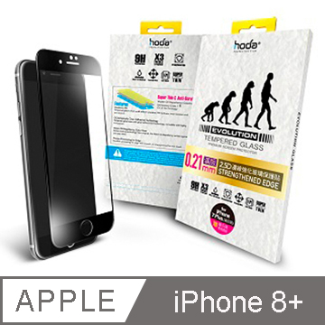 ☆HODA☆ 蘋果 IPhone 8 plus/8+ 2.5D滿版 0.21邊緣強化玻璃保護貼白色
