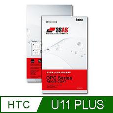 IMOS HTC U11 PLUS  螢幕保護貼(正面)