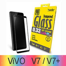 【Hoda 】vivo V7 / V7+ 2.5D高透光滿版鋼化玻璃保護貼0.33mmV7(白色)