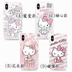 【Hello Kitty】 蘋果 Apple iPhone 8/7 4.7吋 空壓氣墊防摔水鑽保護軟殼-KT多款可選