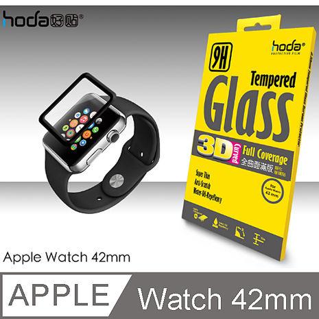 hoda【Apple Watch 42mm】 3D全曲面滿版9H鋼化玻璃保護貼- 42mm