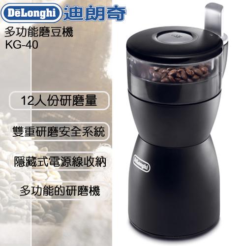 (特賣)Delonghi 迪朗奇多功能磨豆機 KG40