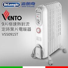 義大利迪朗奇VENTO系列9片極速熱對流定時葉片電暖器 V550915T