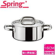 《瑞士Spring》尊榮系列單柄多層複合金湯鍋(16cm)
