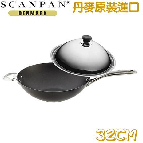 【丹麥SCANPAN】思康PRO IQ系列單柄炒鍋含蓋32CM(電磁爐可用)
