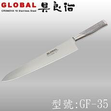 【YOSHIKIN 具良治】日本GLOBAL專業主廚刀30CM(GF-35)