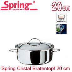 【瑞士Spring】cristal水晶系列多層複合金雙耳湯鍋-20cm(8550-20)