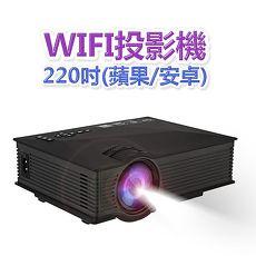 【Dr.Mango】wifi S50 無線投影機(ios/安卓)