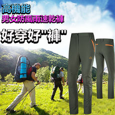 【Dr.Mango】防風雨情侶款速乾工作褲-女款