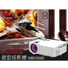 【DR. MANGO】影音娛樂旗艦款微型投影機 S30  贈HDMI線