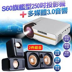【M.G】S60旗艦型投影機+音箱