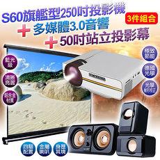 【M.G】S60旗艦型投影機+音箱+50吋布幕(4:3)