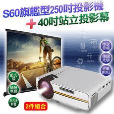 【M.G】S60旗艦型投影機+40吋布幕