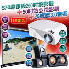 【M.G】S70投影機+音箱+50吋布幕