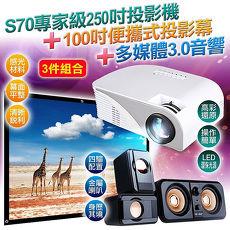 【M.G】S70投影機+音箱+100吋布幕