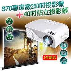 【M.G】S70投影機+40吋布幕