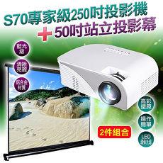 【M.G】S70投影機+50吋布幕