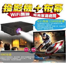 【Dr.Mango】WIFI無線投影機 S50(蘋果/安卓系統皆適用) +50吋布幕