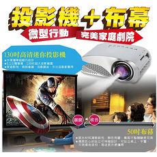 【Dr.Mango】130吋高清迷你投影機 S8+50吋布幕