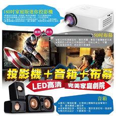 【ORANGE】180吋S9投影機 +K1音箱+50吋布幕
