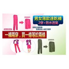 【ORANGE】男女潮型 薄款速乾兩穿褲女款粉M