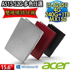Acer A515-52G-51MQ/57ZU/53YU 雙碟特仕版多色任選 筆電i5-8265U/4G/240GSSD+1TB/MX150-2G/Win10