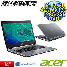 """ACER A514-51G-59CF 14吋 獨顯 (i5-8265U/MX130-2G/4GB/128G SSD/14"""" FHD/DVD燒錄機) 銀"""
