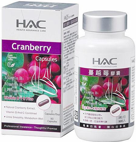 HAC 蔓越莓膠囊(90粒)