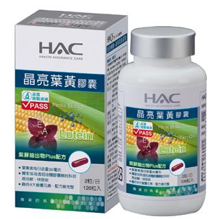 【永信HAC】晶亮葉黃膠囊(120粒/瓶)-特賣