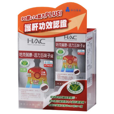 【永信HAC】活力五味子锭(90锭+14锭/瓶)