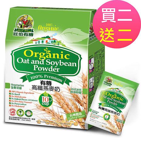 (買2送2) 禾園生技 旺伯有機 高纖燕麥奶(10包/盒)-特賣