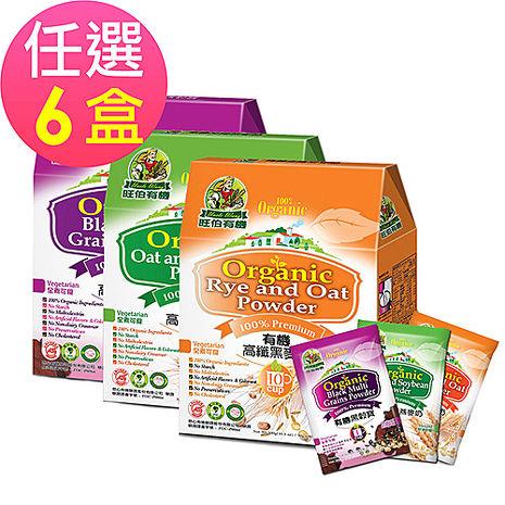 禾園生技 旺伯有機高纖飲品任選6盒(高纖黑麥奶/高纖燕麥奶/高纖黑穀寶)-特賣