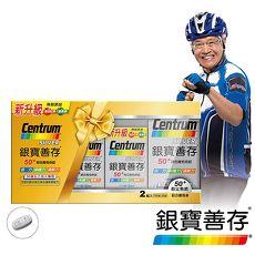 【新升級善存】銀寶善存2入組禮盒 (100+30錠/組)共260錠-特賣