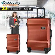 【Discovery Adventures】 工具箱24吋鋁框行李箱-越野橘(DA-A16022-24)