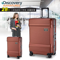 【Discovery Adventures】 工具箱28吋鋁框行李箱-碳纖維橘(DA-A16022-28)