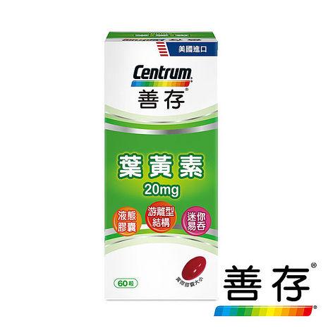 【善存】游離型葉黃素軟膠囊20mg(60錠/盒)-特賣