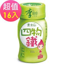 李時珍 青木瓜四物鐵x16瓶(50ml/瓶,2019/07到期)