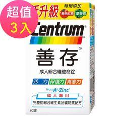 【新升級善存】成人綜合維他命x3盒(30錠/盒)-特賣