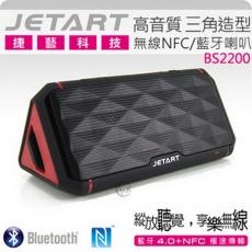 etart 捷藝 高音質 三角造型 無線NFC/藍牙 喇叭 BS2200