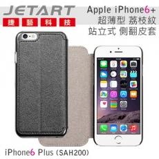 Jetart 捷藝 iPal 超薄型 Apple iPhone6 Plus 荔枝紋 站立式 側翻皮套 5.5吋 (SAH200)