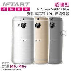 Jetart 捷藝 hTC one M9 Plus彈性高亮透 TPU超薄型 保護背蓋(SCB200)