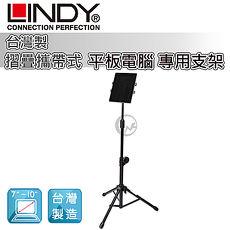 LINDY 林帝 台灣製 摺疊攜帶式 平板電腦 專用支架 (40734)