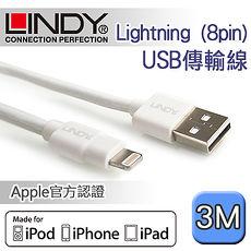 LINDY 林帝 Apple認證 Lightning (8pin) USB傳輸線 3m (31353)