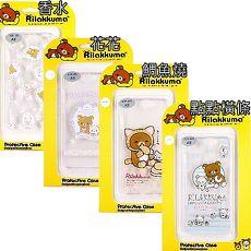 Rilakkuma 拉拉熊 HTC One A9 歡樂系列 彩繪透明保護軟套