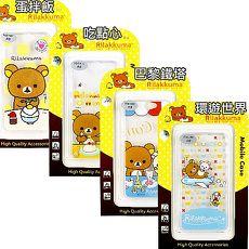Rilakkuma 拉拉熊 HTC One A9 彩繪透明保護軟套