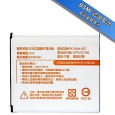 Koopin 認證版高容量防爆鋰電池 SAMSUNG  I9500/Galaxy S4/I9295/S4 Active/I9152