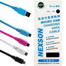 通海 Micro USB 安全高速 充電線/傳輸線 USB2.0認證(1M)粉紅