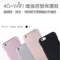 【EZGO】iPhone 6S Plus /6 Plus (5.5吋) 4G+WIFI訊號增強保護殼