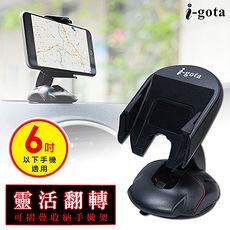i-gota 灵活翻转可折叠收纳手机架(CAR-HOLD501)